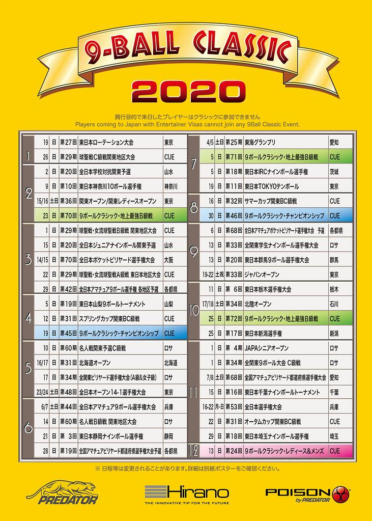 2020スケジュールA3ロゴ入り