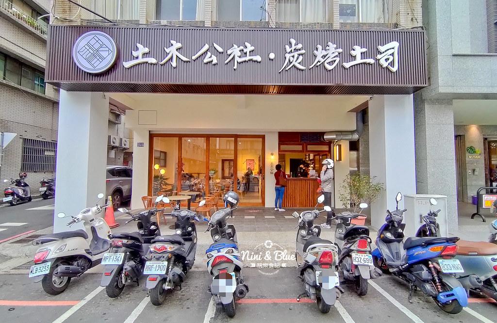 土木公社碳烤土司復興店11