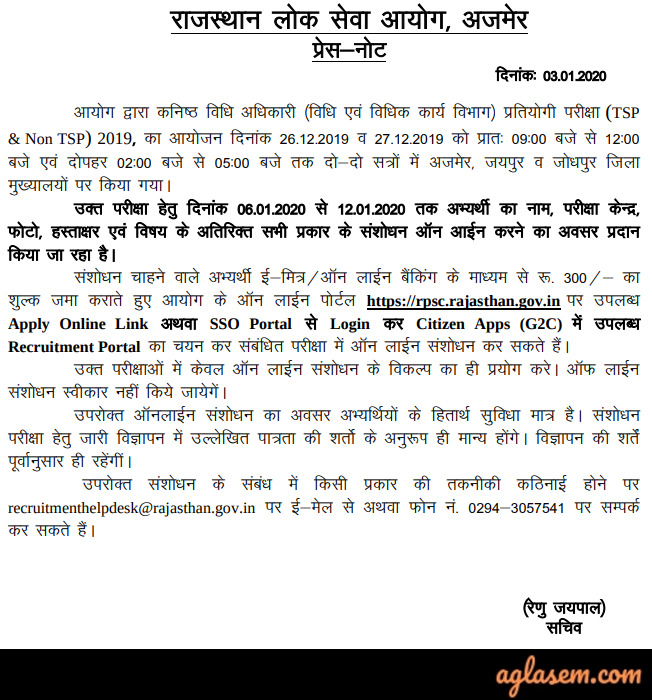 RPSC JLO Application Form 2019: Edit Details @ rpsc.rajasthan.gov.in