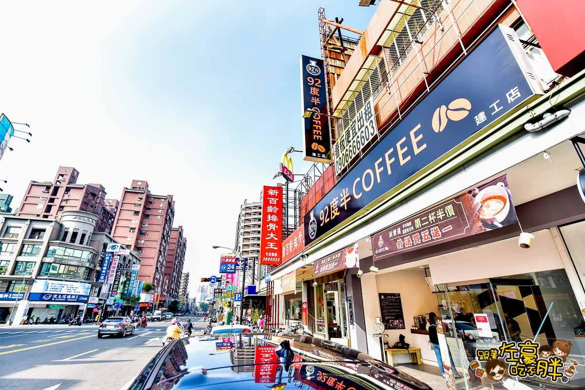 92度半咖啡(建工店)高雄咖啡-1