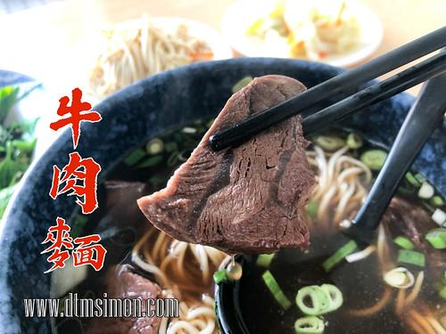 東佳牛肉麵