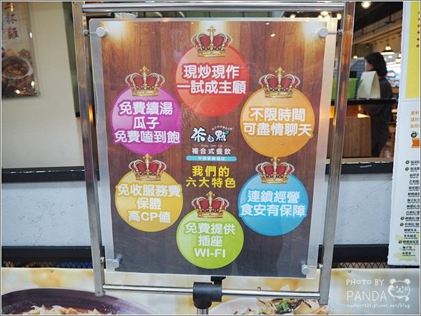 茶自點複合式餐飲(中壢家樂福店) (7)