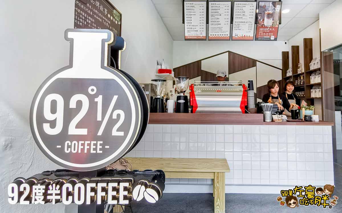 92度半咖啡(建工店)高雄咖啡-31