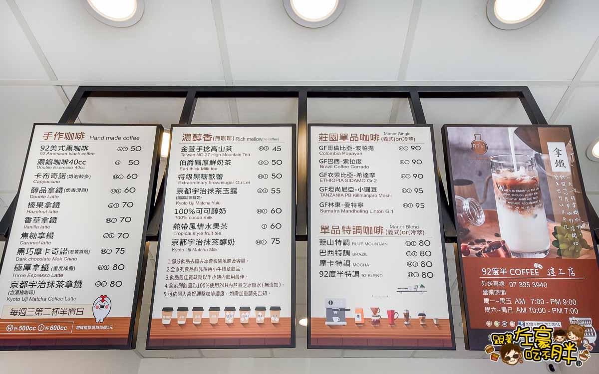 92度半咖啡(建工店)高雄咖啡-2