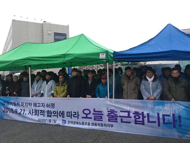 20200107_쌍차해고자출근 기자회견(2)