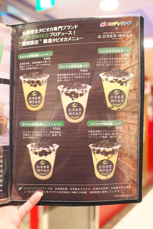 台湾茶房 神子美子のタピオカ沖縄黒糖ミルク