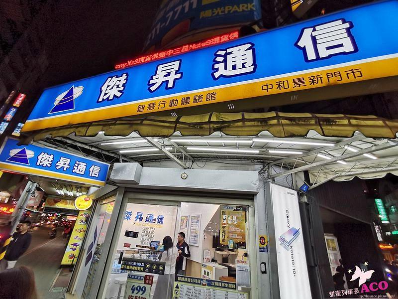傑昇通信 中和景新店35