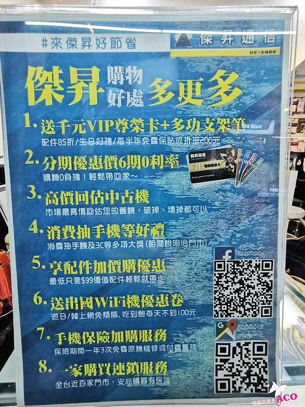 傑昇通信 中和景新店21