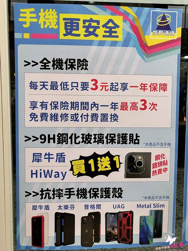 傑昇通信 中和景新店32
