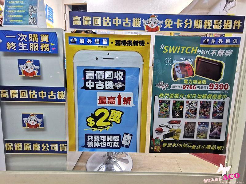 傑昇通信 中和景新店20