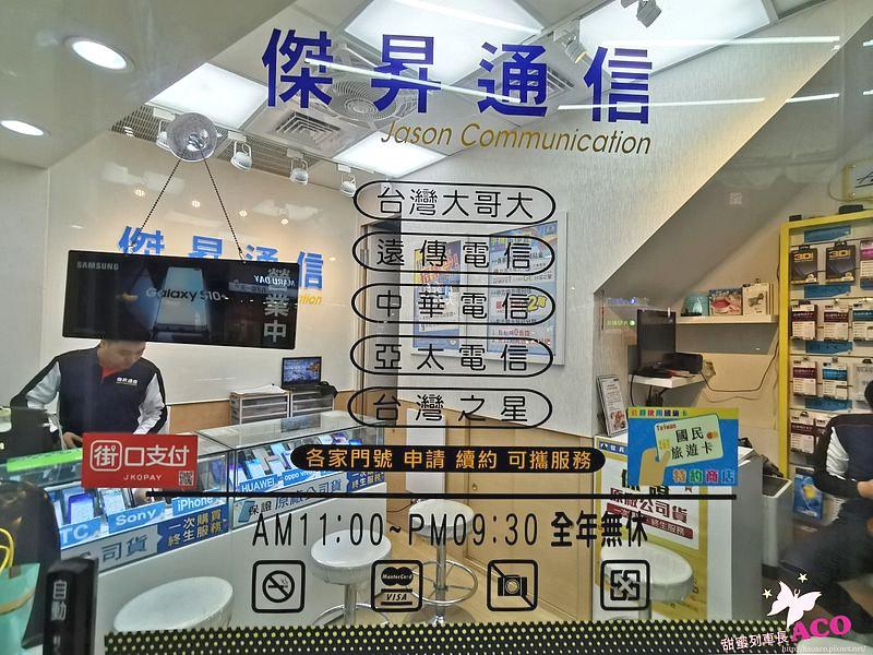 傑昇通信 中和景新店18