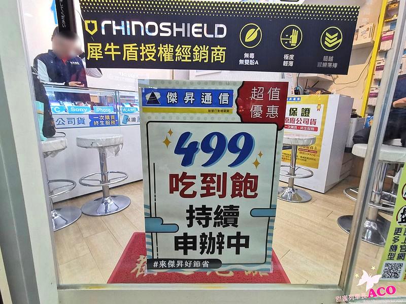 傑昇通信 中和景新店19