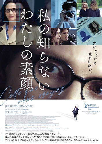 映画『私の知らないわたしの素顔』©2018 DIAPHANA FILMS-FRANCE 3 CINÉMA-SCOPE PICTURES