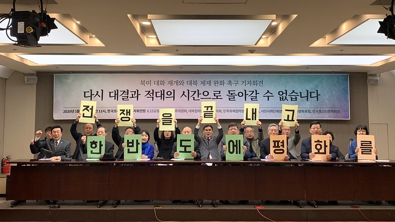 20200107_기자회견_북미대화 재개와 대북제재 완화 촉구