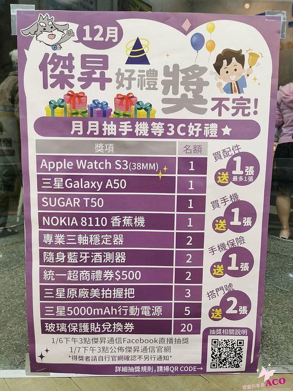 傑昇通信 中和景新店31