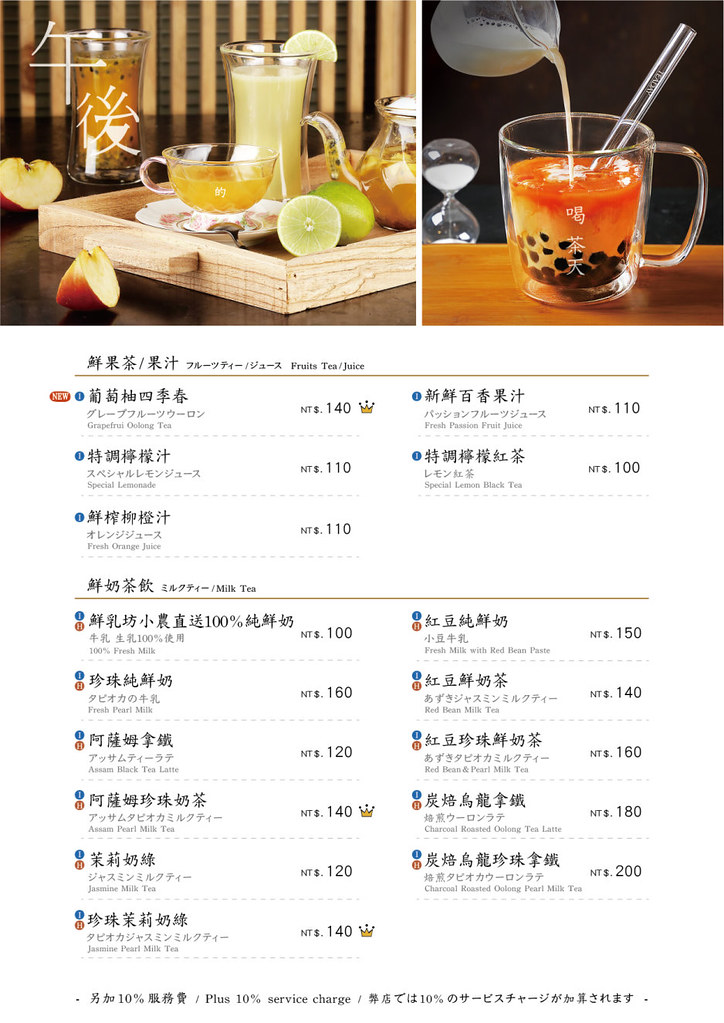 新北鶯歌老街喝茶天午餐下午茶泡茶菜單價位訂位menu餐點推薦