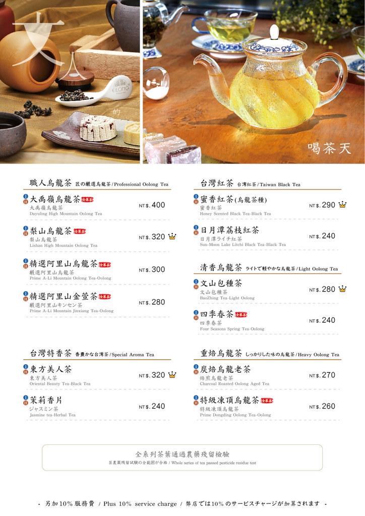 新北鶯歌老街2020喝茶天午餐下午茶泡茶菜單價位訂位menu餐點推薦