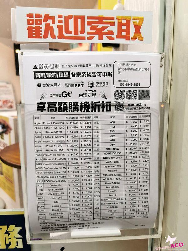 傑昇通信 中和景新店17