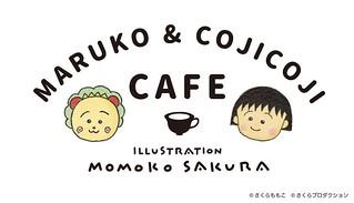 慶祝繪本新作發行~ Sunday Brunch x《櫻桃小丸子》繪本風「MARUKO & COJICOJI CAFE」主題咖啡廳限定登場!