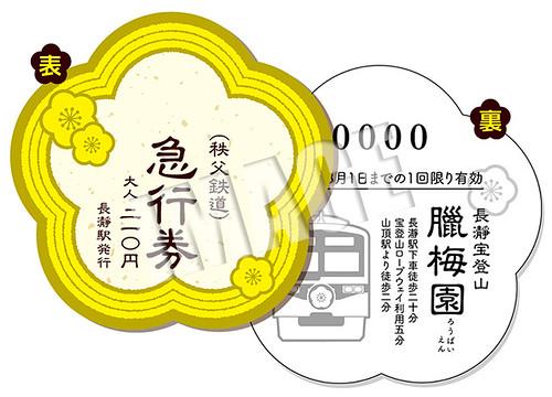ロウバイ型記念急行券
