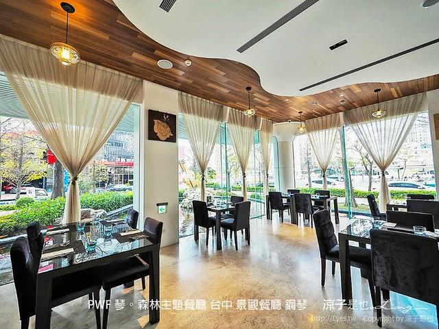 pwf 琴。森林主題餐廳 台中 景觀餐廳 鋼琴