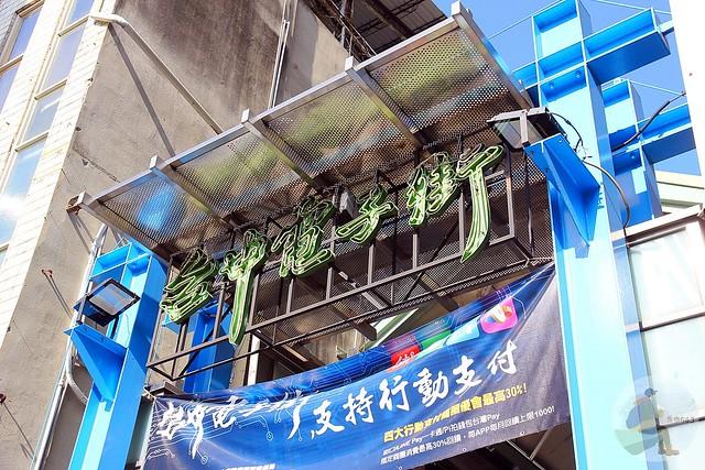台中電子街商圈