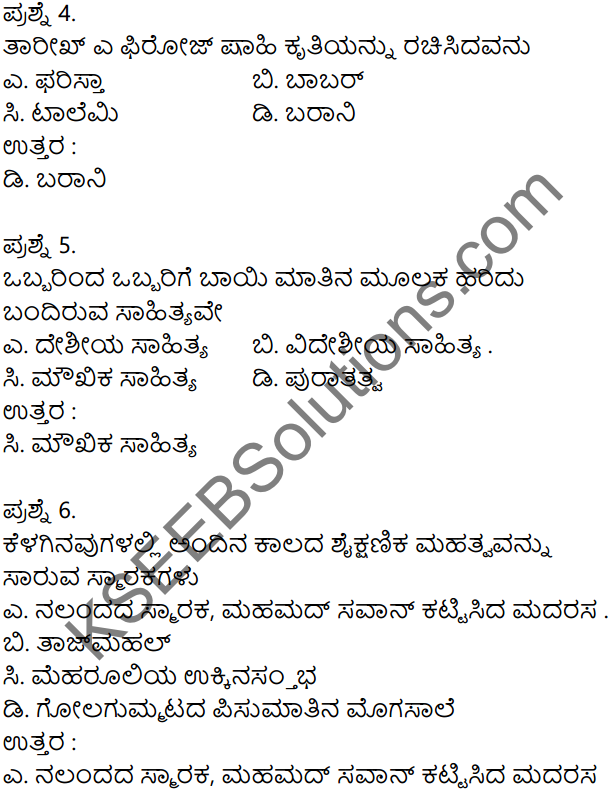 KSEEB Solutions for Class 8 History Chapter 1 Adharagalu in Kannada 7
