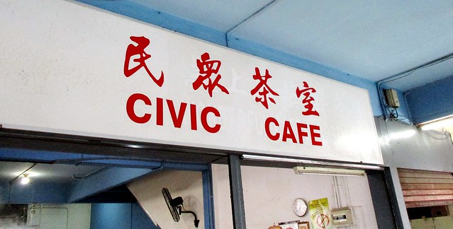 Civic Cafe
