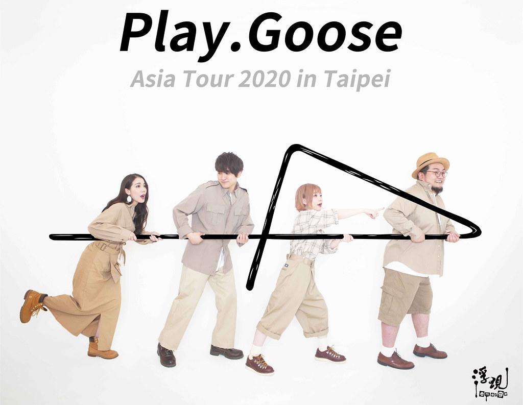 200108(2) -『2020浮現祭』前傳活動在春節前夕正式開跑、『Play.Goose Asia Tour 2020 in Taipei』本週日在台北開唱!