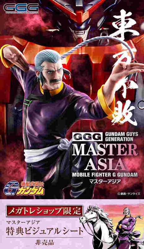GGG Mobile Fighter G Gundam Master Asia