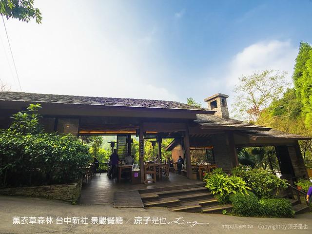 薰衣草森林 台中新社 景觀餐廳