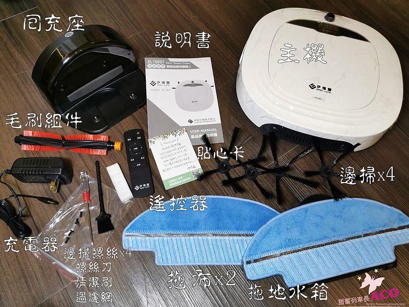 EL伊德爾智能型掃地機器人47
