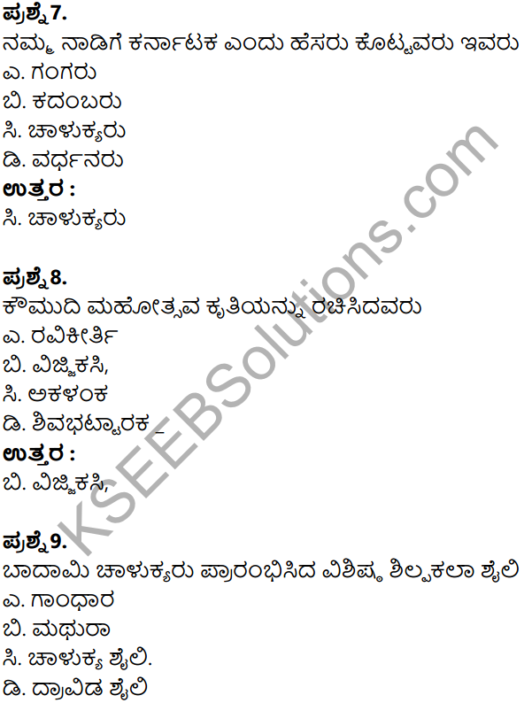 KSEEB Solutions for Class 8 History Chapter 10 Badamiya Chalukyaru in Kannada 7