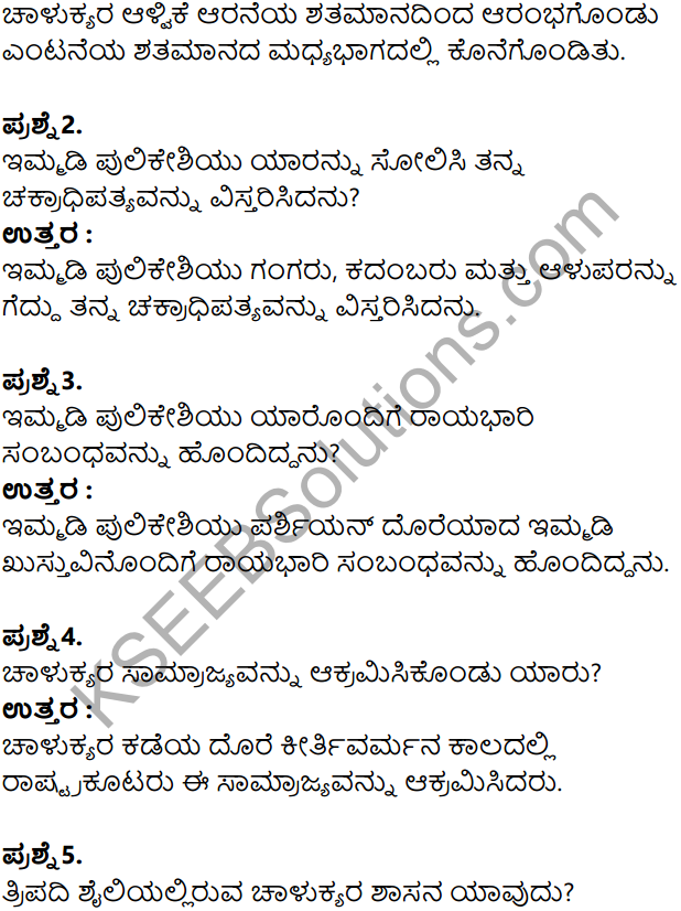 KSEEB Solutions for Class 8 History Chapter 10 Badamiya Chalukyaru in Kannada 10