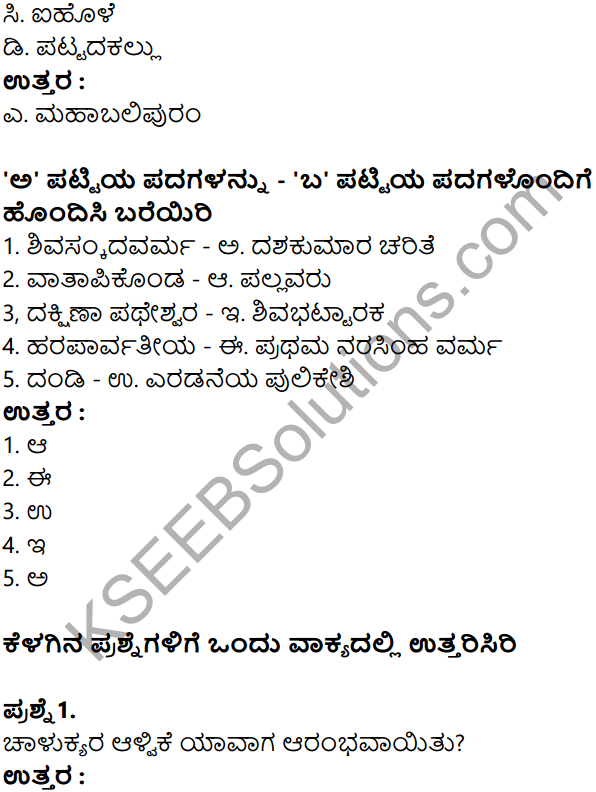 KSEEB Solutions for Class 8 History Chapter 10 Badamiya Chalukyaru in Kannada 9