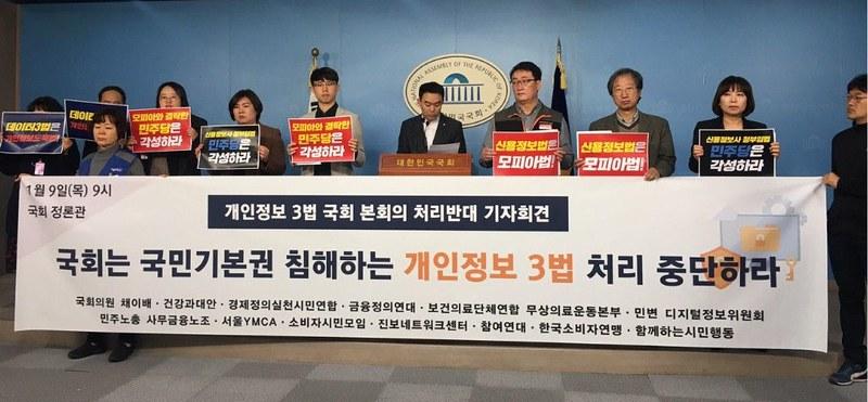 SW20200109_기자회견_데이터3법논의중단촉구 (3)