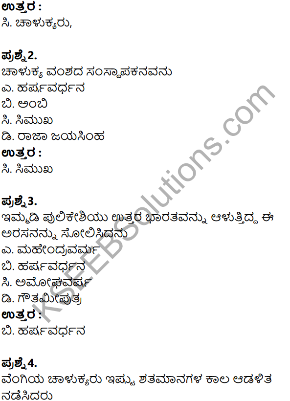 KSEEB Solutions for Class 8 History Chapter 10 Badamiya Chalukyaru in Kannada 5