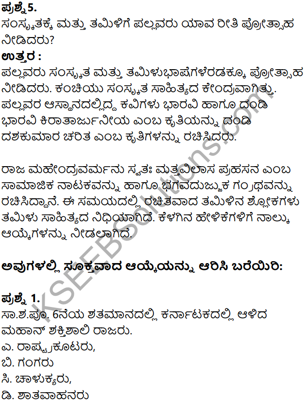 KSEEB Solutions for Class 8 History Chapter 10 Badamiya Chalukyaru in Kannada 4