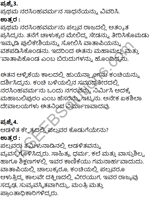 KSEEB Solutions for Class 8 History Chapter 10 Badamiya Chalukyaru in Kannada 16
