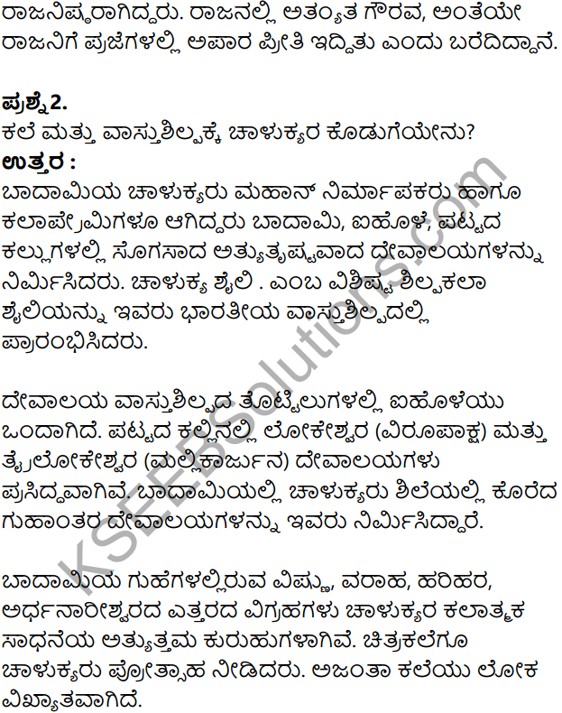 KSEEB Solutions for Class 8 History Chapter 10 Badamiya Chalukyaru in Kannada 15