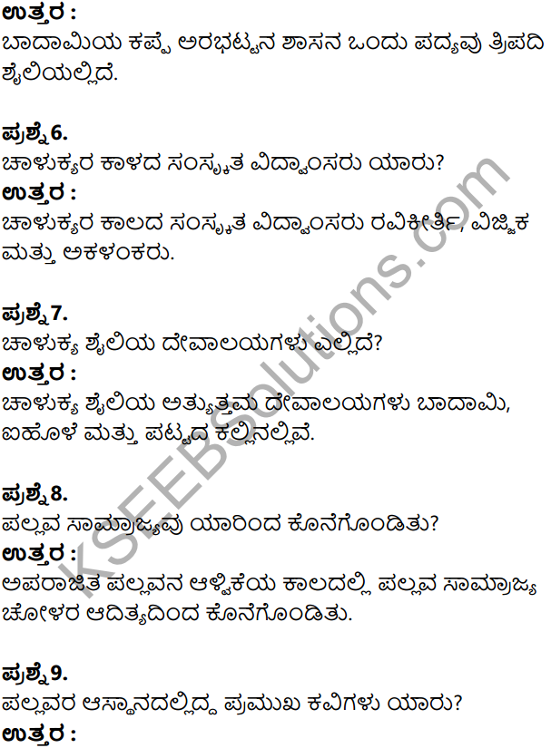 KSEEB Solutions for Class 8 History Chapter 10 Badamiya Chalukyaru in Kannada 11