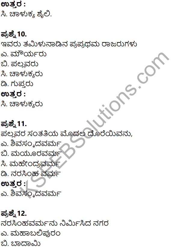 KSEEB Solutions for Class 8 History Chapter 10 Badamiya Chalukyaru in Kannada 8