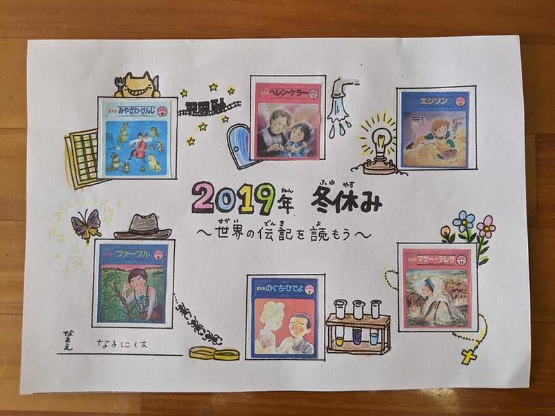 06 伝記絵本04