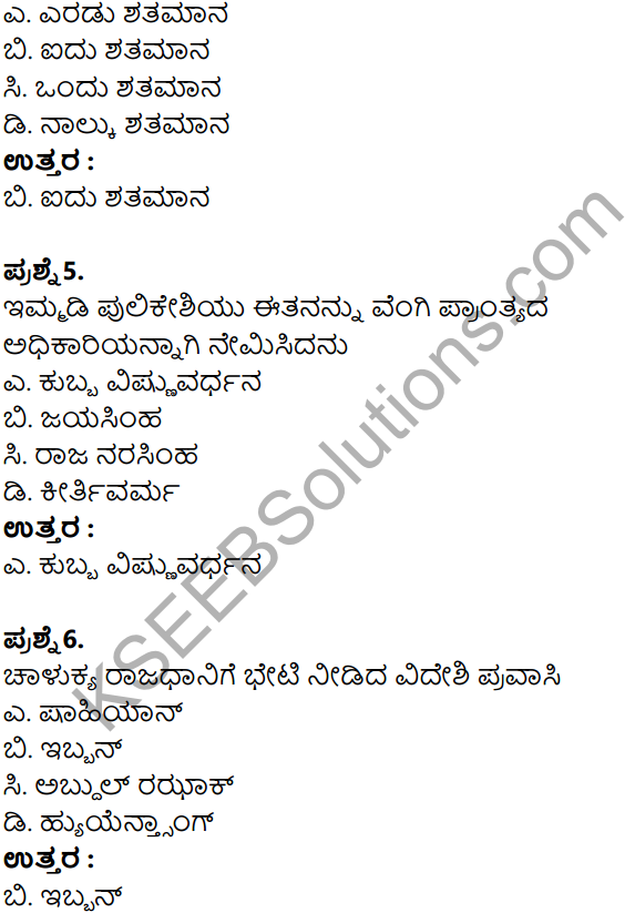 KSEEB Solutions for Class 8 History Chapter 10 Badamiya Chalukyaru in Kannada 6