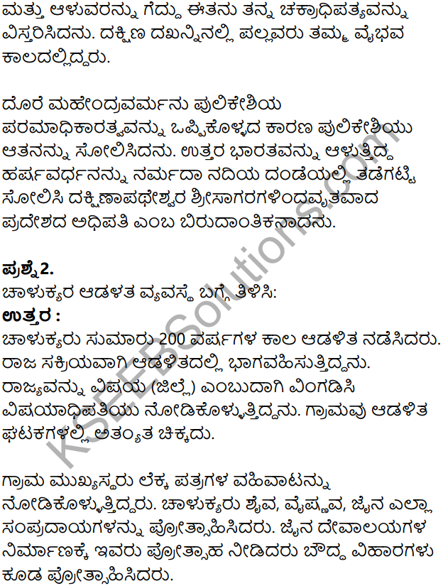 KSEEB Solutions for Class 8 History Chapter 10 Badamiya Chalukyaru in Kannada 2