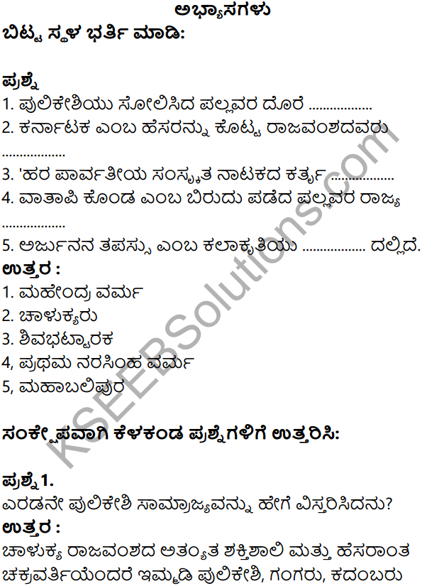 KSEEB Solutions for Class 8 History Chapter 10 Badamiya Chalukyaru in Kannada 1