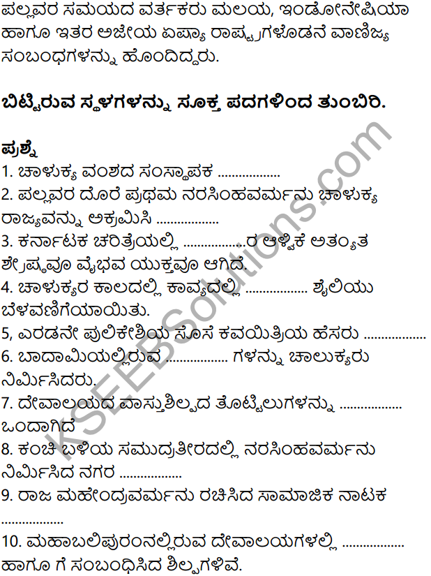 KSEEB Solutions for Class 8 History Chapter 10 Badamiya Chalukyaru in Kannada 13