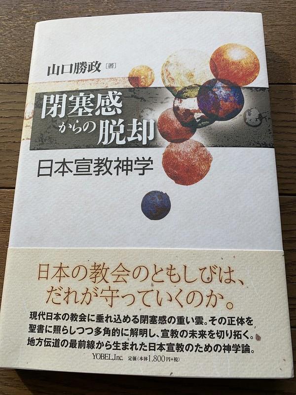 閉塞感からの脱却 日本宣教神学 山口勝政