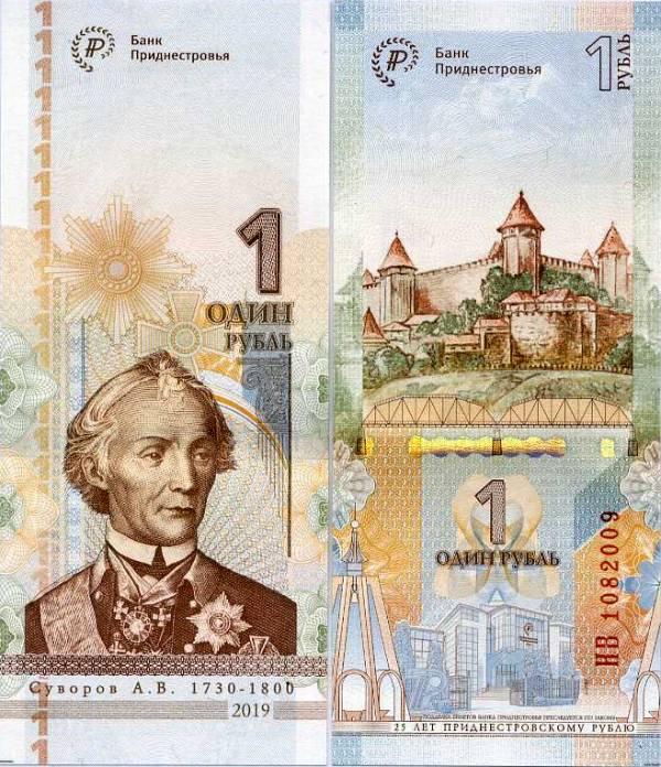 1 Rubel Podnestersko 2019, P66 UNC pamätná