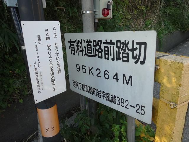 真鶴道路「有料道路前踏切」 (3)